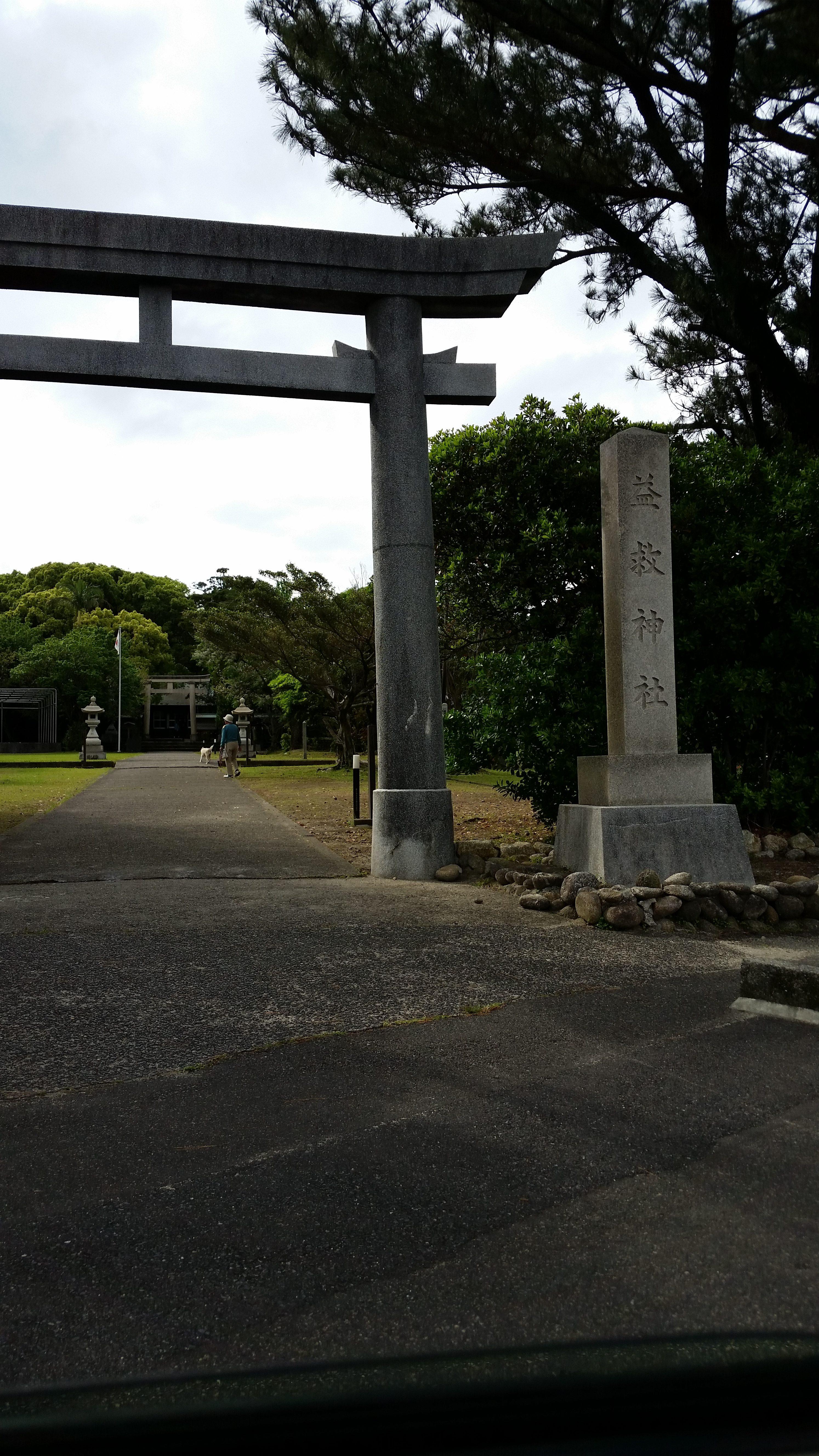 屋久島観光 宮之浦ぶらぶら散策 益救神社
