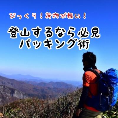 屋久島登山の持ち物!荷物が軽く感じるパッキング術。
