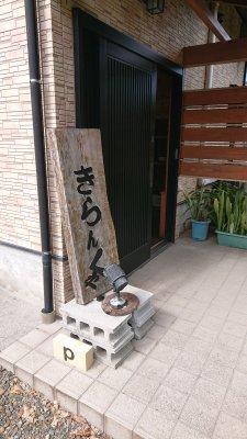 屋久島 そば「きらんくや」