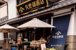 久世福商店1