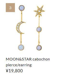 MOON&STAR カボションピアス 広末涼子ピアス