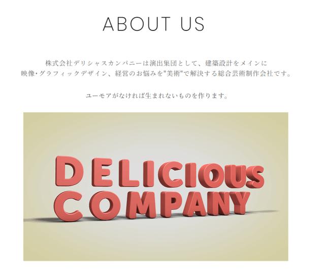 半田悠人が代表を務める株式会社デリシャスカンパニー