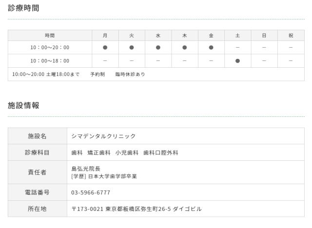 小倉優子の旦那の経営する歯科医院シマデンタルクリニックの診療時間と施設情報