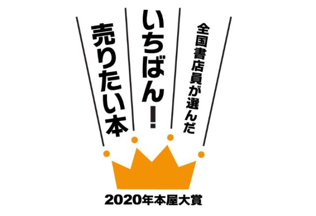 【本屋大賞2020】 大賞から10位作品の点数と結果ランキング!全国の書店員の反応まとめ