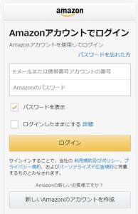 Amazonアカウント