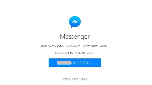 Messenger Rooms|PC(パソコン)上のブラウザから利用する場合手順1