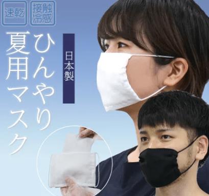 夏のマスク【最新】手作りマスクをひんやり涼しくする方法まとめ!素材や生地のおすすめは?日本製は通販で購入できる?