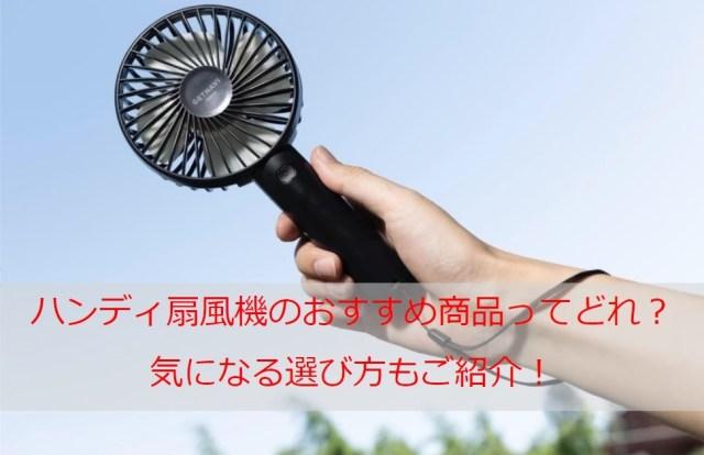 ハンディ扇風機2020|静音・安い・口コミの観点からおすすめメーカー最強の商品はどれがいい?選び方も紹介!