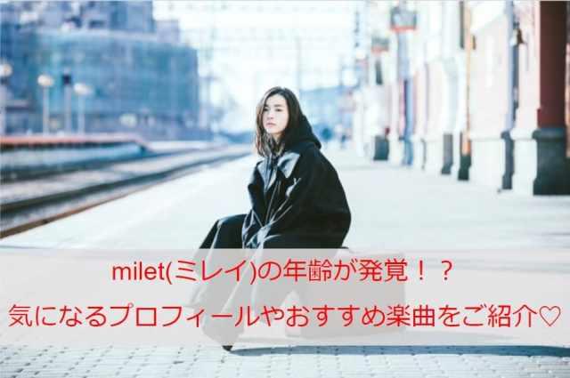 milet(ミレイ)の年齢が発覚?歳が分かったのは同い年の友人の発言がきっかけ?経歴や出身地などのプロフィールも紹介!