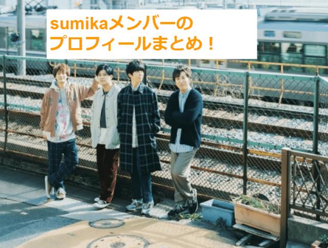 sumika(スミカ)メンバーのプロフィールまとめ!身長や出身地は一緒?意外な経歴も紹介!