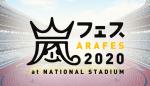 アラフェス2020