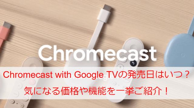 Google TV対応「Chromecast with Google TV」の日本発売日はいつ?気になる価格と機能も!