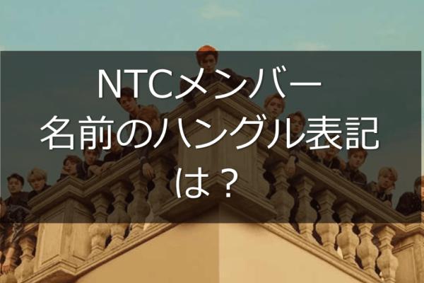 NCTメンバーのハングル表記は?誕生日などのプロフィールも年齢順に紹介!