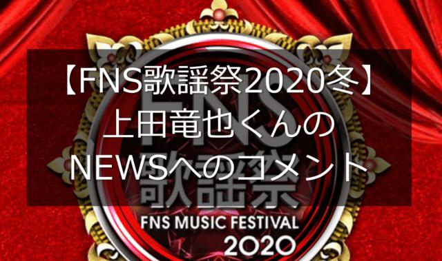 【FNS歌謡祭2020冬】上田竜也くんのNEWSへの言葉と歌った「weeeek」の映像まとめ!