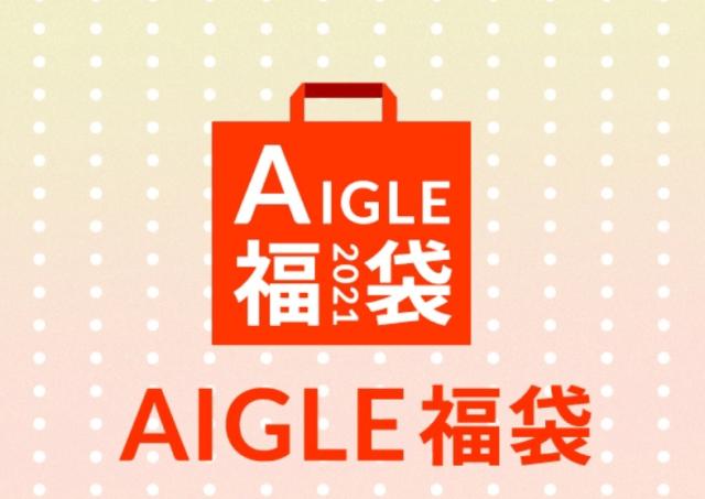 エーグル(AIGLE)福袋2021予約開始と発売日・価格・商品情報・購入方法まとめ