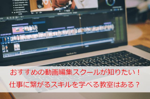 動画編集スクールのおすすめ講座が知りたい!仕事に繋がるスキルを学べる教室はある?