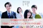 中村倫也のキスにキュン♡「恋あた」のキスシーンに多くの人が大注目!