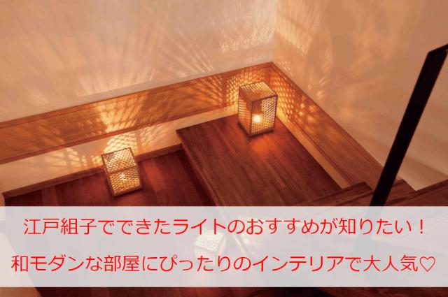 江戸組子でできたライトのおすすめが知りたい!和モダンな部屋にぴったりのインテリアで大人気♡