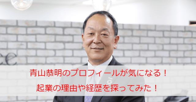 青山恭明のプロフィールが気になる!起業の理由や経歴を探ってみた!