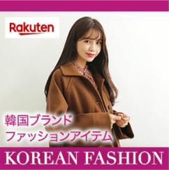 楽天K-FASHION