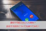 通知不可能とはどんな意味?電話番号の表示が出ないのはなぜ?拒否する設定についても調べてみた!