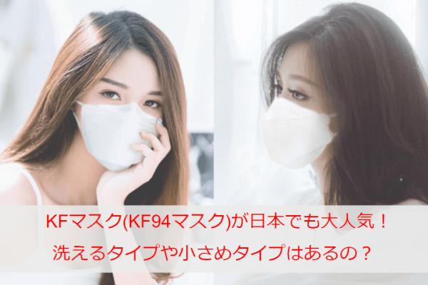 KFマスク(KF94マスク)が日本でも大人気!洗えるタイプや小さめタイプはあるの?あの韓国アイドルも愛用中♡