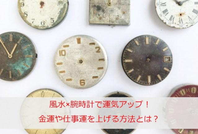風水&腕時計で金運アップ!仕事運を上げる方法とは?文字盤の色も要チェック!