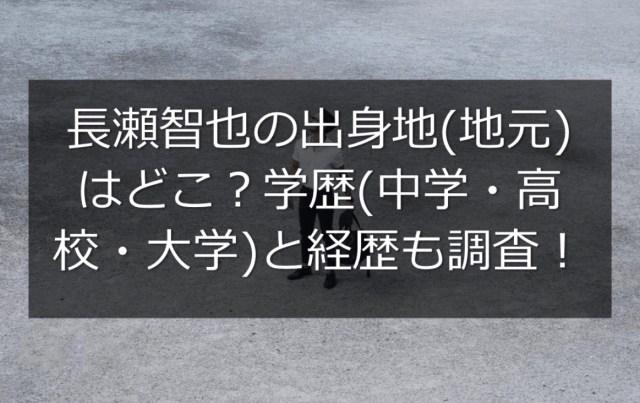 長瀬智也の出身地(地元)はどこ?学歴(中学・高校・大学)と経歴も調査!