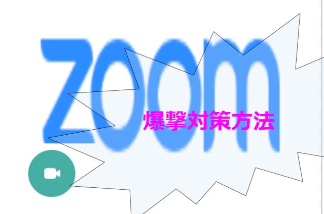 待機 てい Zoom ます し