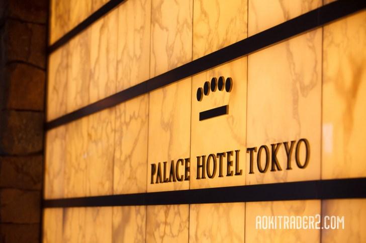 パレスホテル東京のエントランスサイン
