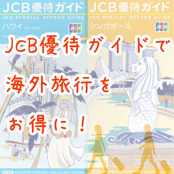 jcb-yutai-guide02