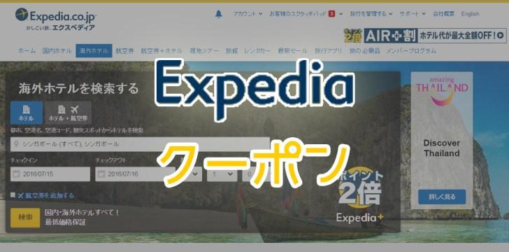 expedia_03e
