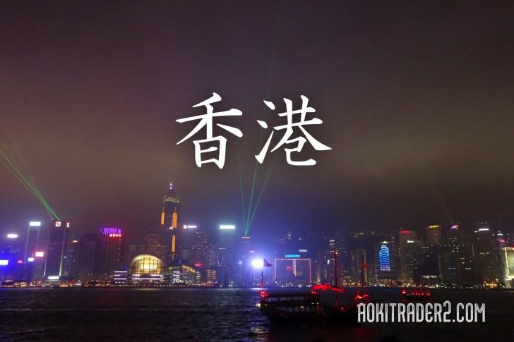 香港 旅行記