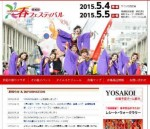 青森)第10回 「AOMORI春フェスティバル」 5月4日・5日開催