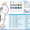 青森―東京リレー 1000Km 参加者募集
