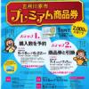 気になる五所川原市プレミアム商品券の発売は6月16日~22日