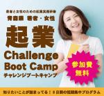 青森県「起業チャレンジブートキャンプ」参加者募集!