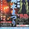 第50回 十和田湖湖水まつり イベント2015