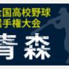 青森県予選は「3強」に注目 夏の甲子園でも上位狙える実力