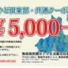 青森県内宿泊券(1万円相当)ペア1組を5組様にプレゼント