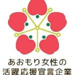 青森県 女活 新環境 新制度 積極的に取り組む!