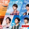 北の旅:北海道新幹線を利用! 「青森&北海道」へ行く 「航空機と新幹線」ハイブリット旅行商品を発売!