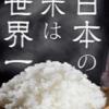 世界品質 誇れる「日本の米 」全国の品種・産地 食味ランキング(青森?)