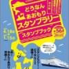 青森⇔北海道を巡って旅行券など豪華賞品を当てよう!(津軽海峡フェリー)