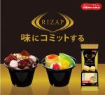 RIZAP 糖質が気になる方へ 業界初!「コミット・スイーツ」の情報です。(RIZAP監修)
