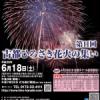 2016第11回古都ひろさき花火大会の集いのおしらせですよ!