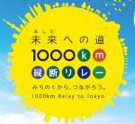 3.11被災地「青森-東京」間 来月24日から開催 リレー参加者募る!