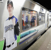 「二刀流列車」ラッピングトレインが北海道にお目見え!