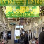 青森県 高校生メッセージ、ラッピング電車PRで投票率アップ目指す!