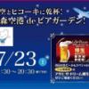 「女子〇(ジョシマル)」星空とヒコーキに乾杯! 青森空港deビアガーデン!